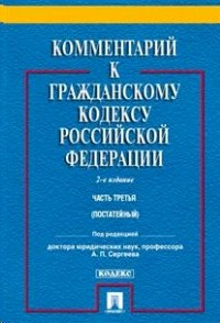 Комментарий к гражданскому кодексу РФ часть 3я (постатейный)
