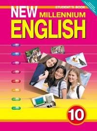 New Millennium English 10 кл. Учебник