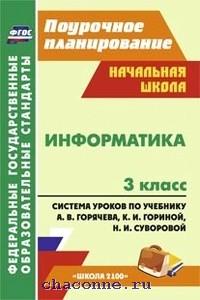 Информатика 3 кл. Система уроков по учебнику Горячева