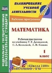 Математика 4 кл. Рабочая программа по учебнику Демидовой
