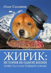 Жирик: история не одной жизни Повесть о настоящей собаке