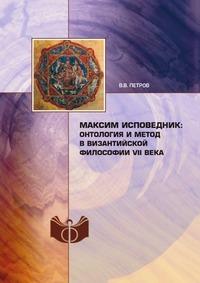 Максим Исповедник: онтология и метод в византийской философии VII в.