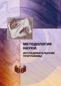 Методология науки: исследовательские программы