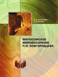 Философское мировоззрение П.И.Новгородцева