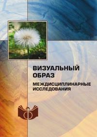 Визуальный образ (Междисциплинарные исследования)