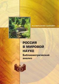 Россия в мировой науке: библиометрический анализ