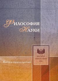 Философия науки Выпуск 12 Феномен сознания