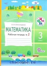 Математика 3 кл. Рабочая тетрадь в 2х частях часть 2я