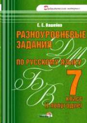 Разноуровневые задания по русскому языку 7 кл I полугодие