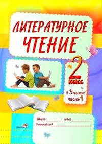 Литературное чтение 2 кл. Задания для учащихся в 3х частях часть 1я