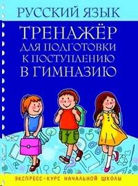 Русский язык. Экспресс-курс начальной школы