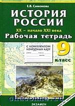 История России XX- начало XXI века 9 кл. Рабочая тетрадь с контурными картами