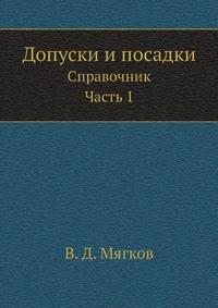 Допуски и посадки Справочник. Часть 1