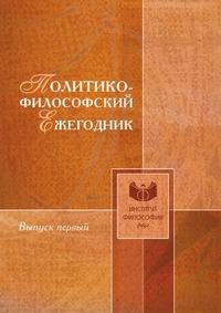 Политико-философский ежегодник Выпуск 1