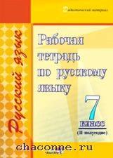 Русский язык 7 кл. Рабочая тетрадь II полугодие