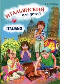 Итальянский для детей
