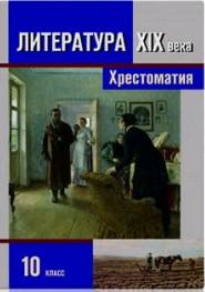 Литература XIX в 10 кл. Хрестоматия в 2х частях часть 2я