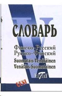 Финско-русский, русско-финский словарь 40 000 слов