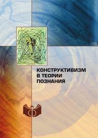Конструктивизм в теории познания