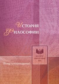 История философии № 14