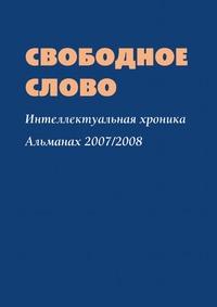 Свободное слово Интеллектуальная хроника Альманах 2007/2008