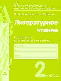 Литературное чтение 2 кл. Контрольно-диагностические работы