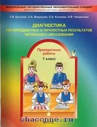 Диагностика метапредметных и личностных результатов начального образования. Проверочные работы 1 кл