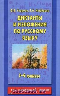 Диктанты и изложения по русскому языку 1-4 кл