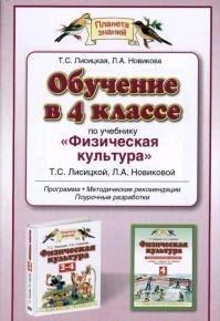 Обучение в 4 классе по учебнику Физическая культура Лисицкой, Новиковой