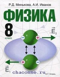 Физика 8 кл. Учебник