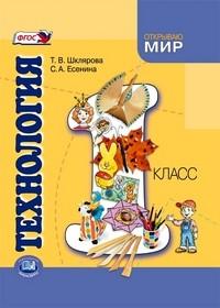 Технология 1 кл. Учебник