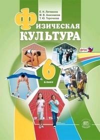 Физическая культура 6 кл. Учебник