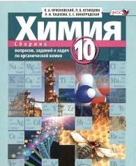 Химия 10 кл. Сборник вопросов, заданий и задач по органической химии