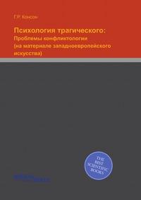 Психология трагического: Проблемы конфликтологии (на материале западноевропейского искусства)