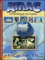 Атлас 9 кл. Новейшая история 20в.