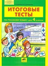 Русский язык 4 кл. Итоговые тесты