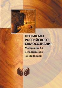 ПРОБЛЕМЫ РОССИЙСКОГО САМОСОЗНАНИЯ Материалы 3-й Всероссийской конференции