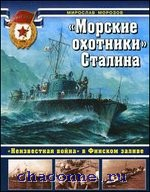 Морские охотники Сталина. Неизвестная война в Финском заливе