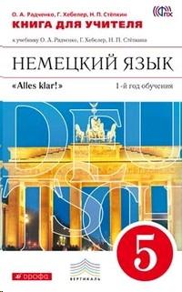 Немецкий язык 5 кл. Книга для учителя