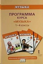 Музыка 1-4 кл. Программа курса