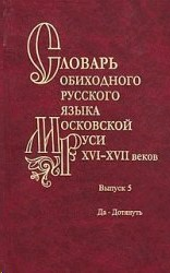 Словарь обиходного русского языка Московской Руси. Выпуск 5