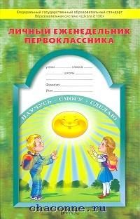 Дневник школьника 1 кл. Личный еженедельник первоклассника