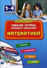 Математика 1-4 кл. Рабочая тетрадь младшего школьника