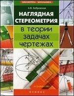 Гдз геометрия гдз бобровская практикум наглядная геометрии 7.9 по