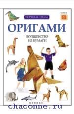 Оригами. Волшебство из бумаги книга 5я