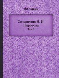 Сочинения Н. И. Пирогова Том 2