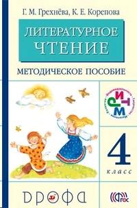 Литературное чтение 4 кл. Методика
