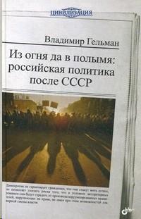 Из огня да в полымя. Российская политика после СССР