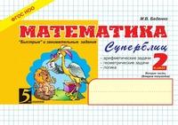 Математика: Суперблиц: 2 класс 2 часть Второе полугодие