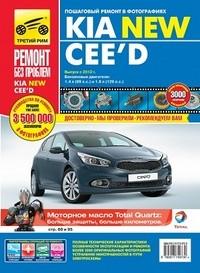 Руководство Kia Ceed с 2012 г